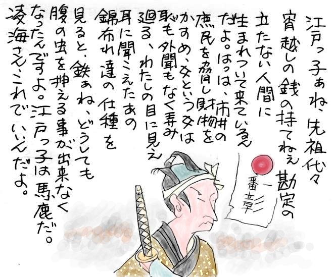 子母沢寛「花の雨」〜上野から蝦夷へ: のばちゃん絵日記